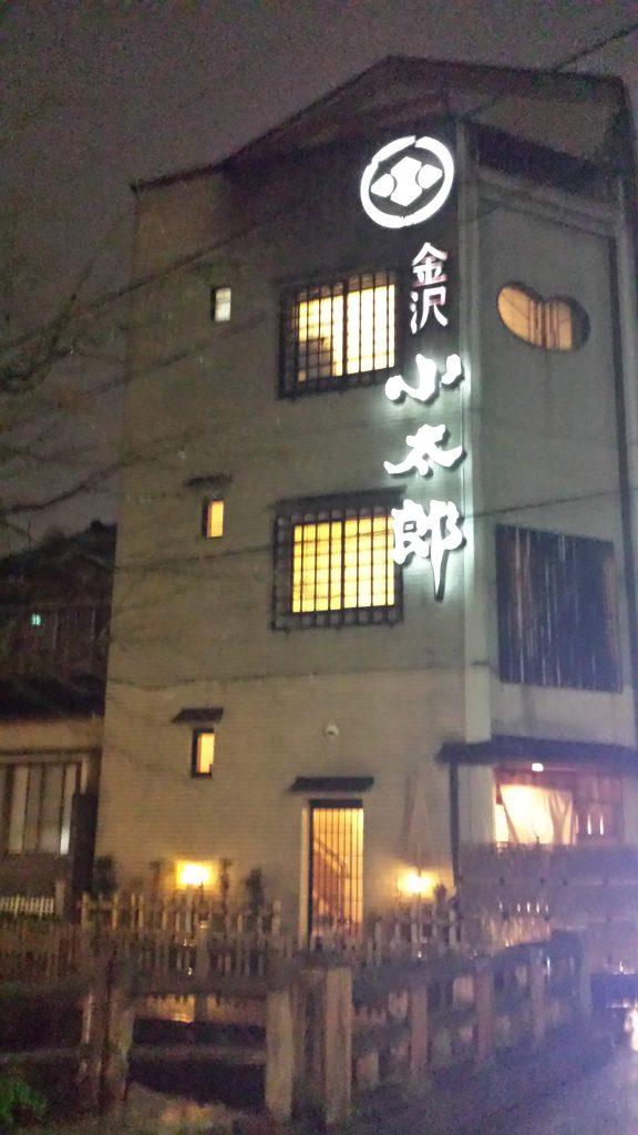 金沢片町 小太郎に行ってきたよ